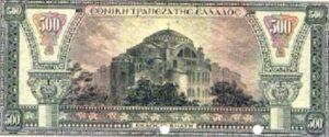 Το χαρτονόμισμα των πεντακοσίων δραχμών με παράσταση της Αγιά Σοφιάς σχεδιάστηκε το 1921 από την American Banknote Company και παραδόθηκε το 1923.